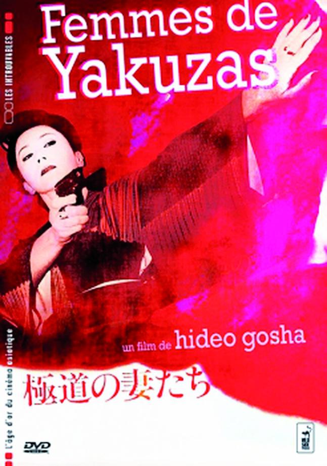 """Cycle Yakuzas- Projection du film """"Femmes de Yakuzas""""de Hideo Gosha le Jeudi 27 février à 20h30 à la Cinémathèque de Corse."""