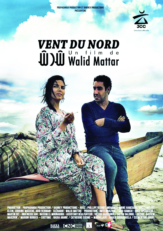 Festival des cinémas du Maghreb le 16 et 17 Mai 2018 à la Cinémathèque de Corse.