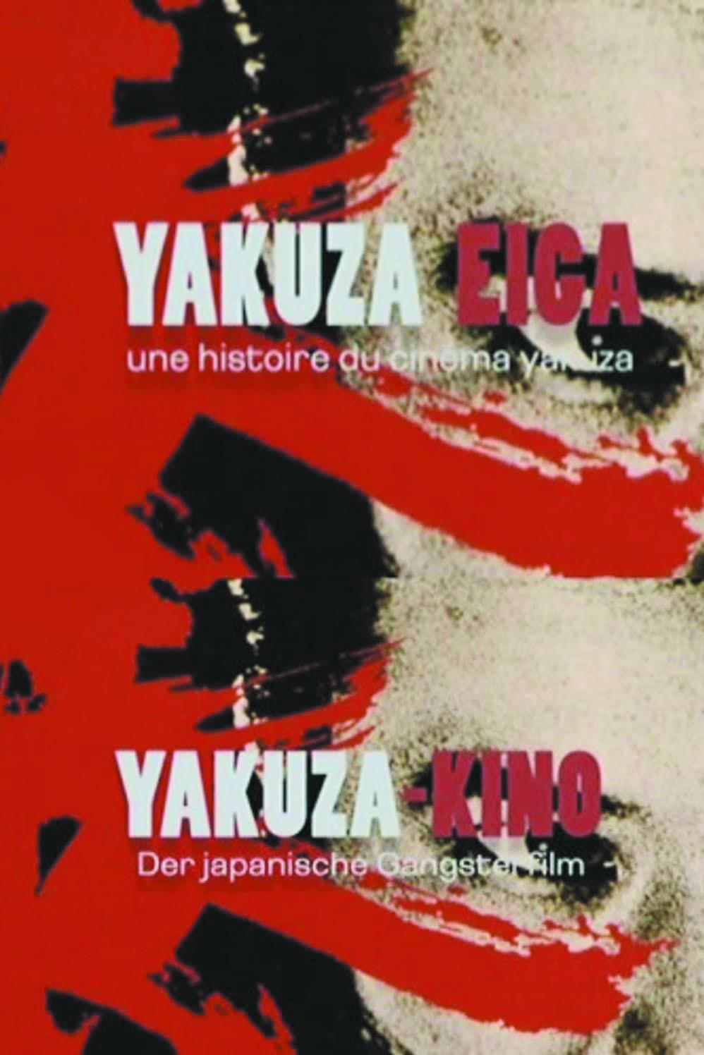 Cycle Yakuzas-Soirée en présence d'Yves Montmayeur le Dimanche 23 Février 2020 à partir de 17h00 à la Cinémathèque de Corse.